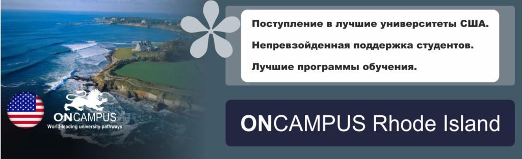 oncampus-rhode-island